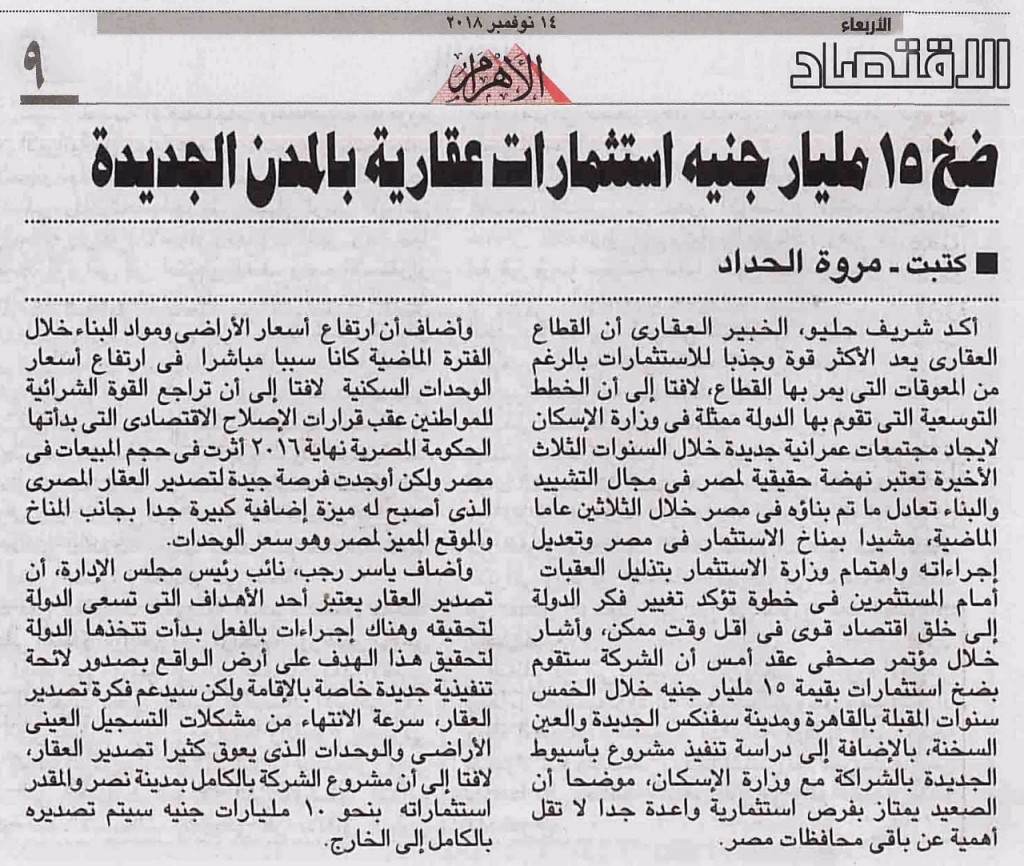 شريف حليو للأهرام ضخ 15 مليار جنيه استثمارات عقارية بالمدن الجديدة