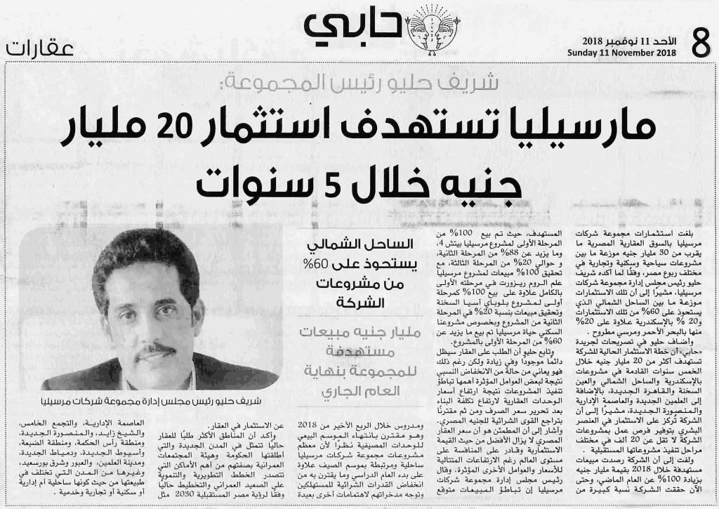 مرسيليا تستهدف استثمار 20مليار جنيه ... جريدة حابي.. 11-11-2018..الخبر