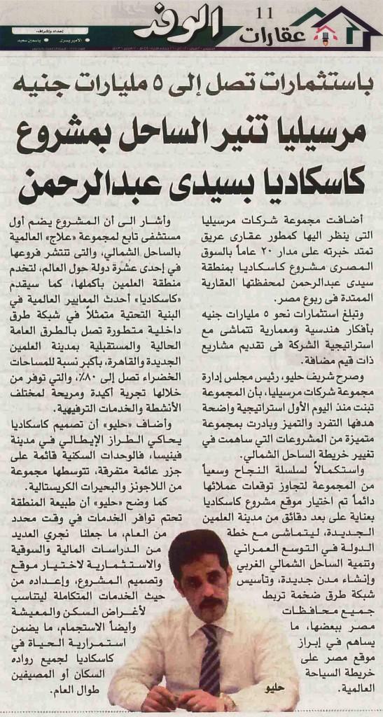 مرسيليا تنير الساحل بمشروع كاسكاديا بسيدي عبد الرحمن - الوفد - 20-02-2020 - الخبر