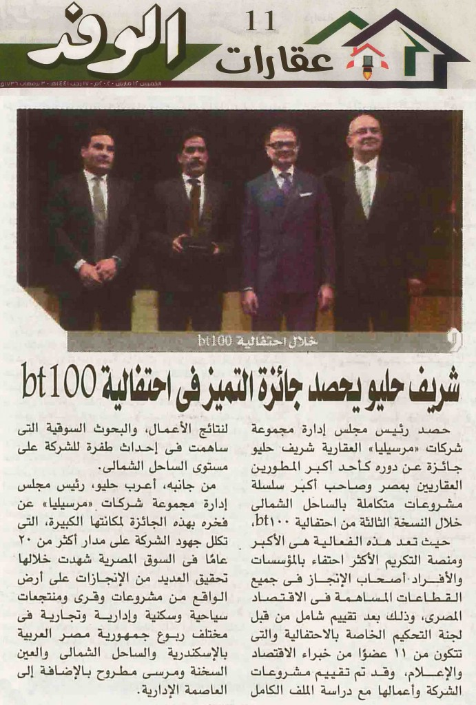 مرسيليا - شريف حليو يحصد جائزة التميز في احتفالية bt100 - الوفد - 12-03-2020 - الخبر