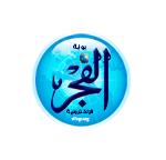 elfagr-logo10